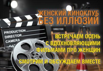 Женский киноклуб Без Иллюзий
